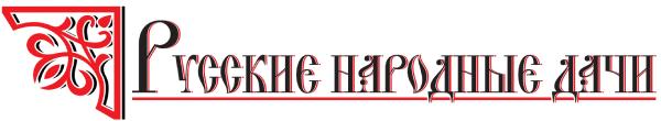 лого дачи форматированное